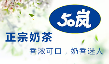 <strong>50岚奶茶</strong>